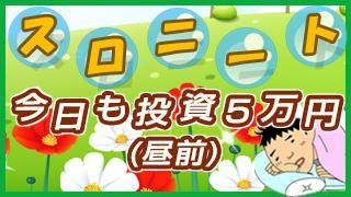 【コラム】 第13回「スロニート今日も投資5万円(昼前)」  vol.54-2(5月28日)