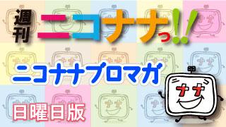 目玉はやっぱり「ニコナナガールズ」オーディション!! vol.105-1(11月23日)
