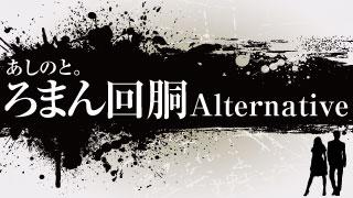 第二戦「ロマン回胴 オルタナティブ」男は生まれながらにして~  vol.81-2(8月31日)