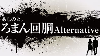 第十ニ戦「ロマン回胴 オルタナティブ」俺はそのケツを叩く vol.101-2(11月9日)