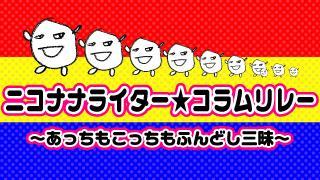 ライターコラム発進!! 一発目はノムロック☆だぁぁぁ!  vol.94-2(10月15日)