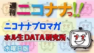 「本音で話せや!!DX」は今週! 週刊ニコナナ(5月6日)