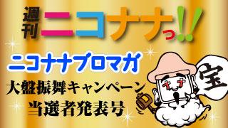 【大盤振舞キャンペーン】当選者発表号!