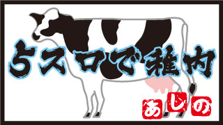 キャバクラ豪遊で勝利を掴め! vol.123-2(1月25日)