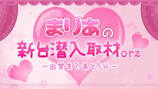 【号外】新機種「CR 甦りぱちんこ~花満開~」でまりあも満開!