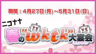 """【号外】来週から「春の""""wktk""""大宴会(キャンペーン)」スタートだ!"""