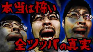 本当は怖い全ツッパの真実(リアル) vsマジカルハロウィン5(5月21日)
