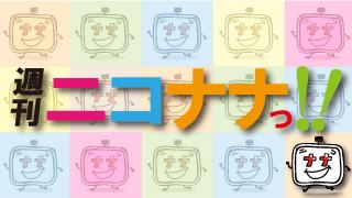 稀に見る実戦ウィーク!週末は「極め」3連チャン!! 週刊ニコナナ(7月13日)