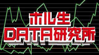 【8/17~8/23】ホル生DATA研究所(8月27日)