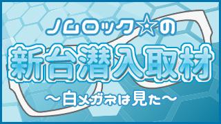 ノムロック☆の新台潜入取材・第2回「パチスロ バイオハザード6」(6月5日)