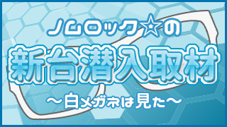 ノムロック☆の新台潜入取材・第3回「ナナシーDX」(6月26日)