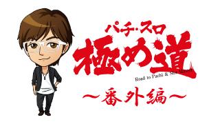 パチ・スロ極め道~番外編~ CRルパン三世~Lupin The End~ vol.2(12月8日)
