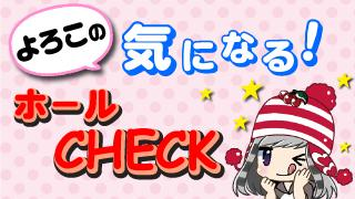 """よろこの""""気になる!""""ホールCHECK(7月8日)"""
