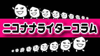 まりあ★PSPPコラム【俺らのニコニコ超会議&美人レイヤー特集】(5月2日)