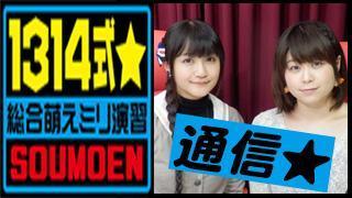 「1314式☆総合萌えミリ演習」放送日変更のお知らせ