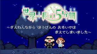 【第3回】椿姫彩菜さんとマフィア梶田さんがMCをつとめる「世界一長い5分間」情報バラエティ番組が公開!