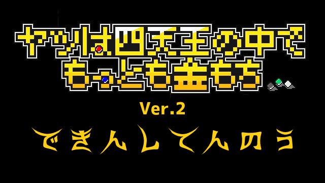 課金下克上RPG「奴は四天王の中で最も金持ち」Ver.2 リリース!