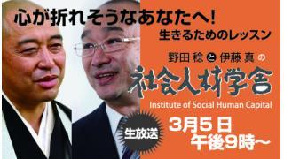 野田稔と伊藤真の「社会人材学舎」生放送!