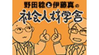 野田稔と伊藤真の「社会人材学舎」VOL.2 NO.3