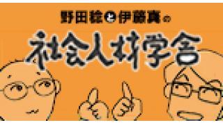 野田稔と伊藤真の「社会人材学舎」VOL.3は4月7日スタートです!