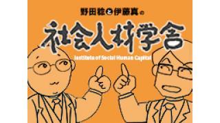 野田稔と伊藤真の「社会人材学舎」VOL.4 NO.1