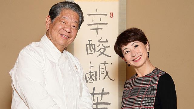 阿川佐和子のこの人に会いたい 第1238回 村田吉弘〈料理人〉