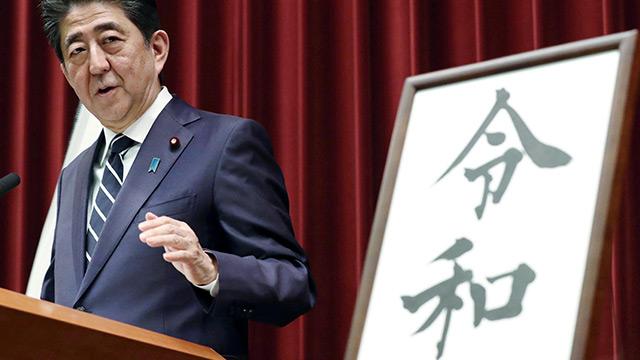 安倍政権VS.平成皇室 「令和」暗闘ドキュメント