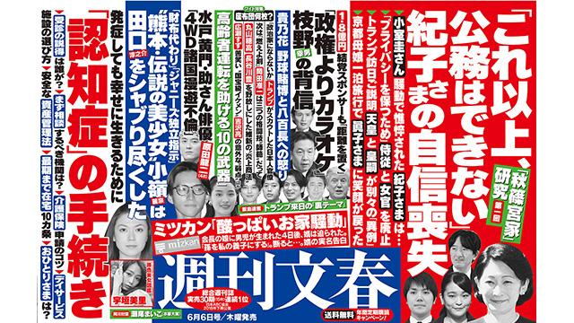 今週の『週刊文春デジタル6月6日号』記事一覧