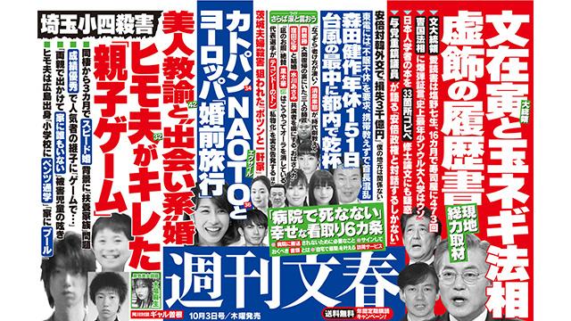 今週の『週刊文春デジタル10月3日号』記事一覧