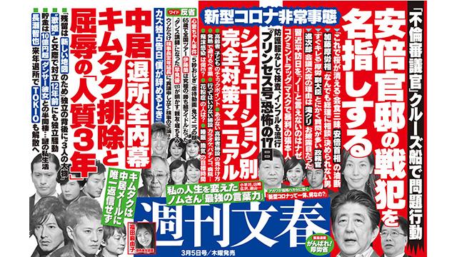 今週の『週刊文春デジタル2020年3月5日号』記事一覧
