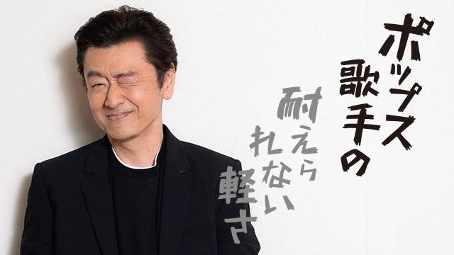 ポップス歌手の耐えられない軽さ 第64回 桑田佳祐「アタシが選ぶ日本の三大名曲(ポップス)!!」