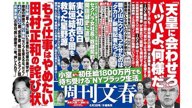 今週の『週刊文春デジタル2021年6月3日号』記事一覧