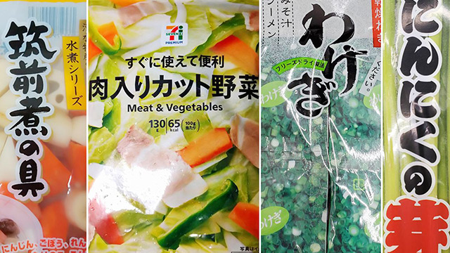 スーパー・コンビニ「中国野菜」の見分け方 〈16社アンケート〉 店内調理、ミックス野菜は表示義務なし、夏に増える「中国産」