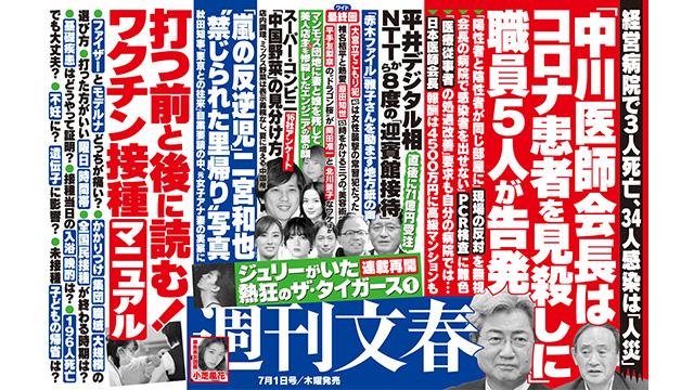 今週の『週刊文春デジタル2021年7月1日号』記事一覧
