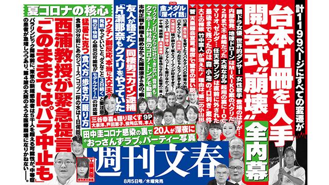 今週の『週刊文春デジタル2021年8月5日号』記事一覧