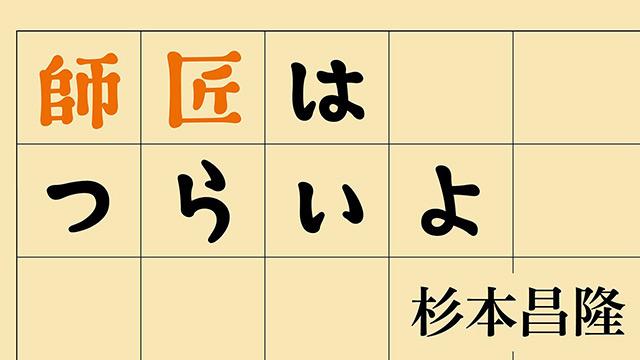 師匠はつらいよ〈特別編〉 藤井聡太と羽生善治は何が違うのか 先崎 学×杉本昌隆
