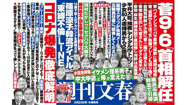 今週の『週刊文春デジタル2021年8月26日号』記事一覧