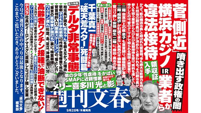 今週の『週刊文春デジタル2021年9月2日号』記事一覧