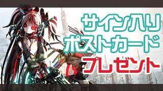 書籍版『ゼロマキナ』発売記念 サイン入りポストカードプレゼントキャンペーン