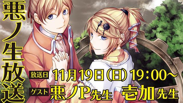 【11/19】悪ノPさん×壱加さんニコニコ生放送配信決定★