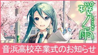 『桜ノ雨 僕らはここで逢おう』発刊記念イベント:音浜高校卒業式開催のお知らせ