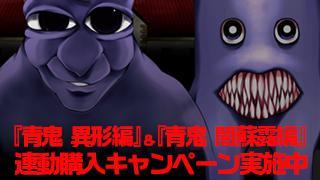 『青鬼 異形編』&『青鬼 闇蘇露編』連動購入キャンペーン申込み方法