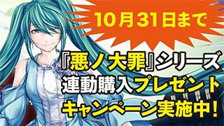 『悪ノ大罪』シリーズ連動購入キャンペーン申込み方法