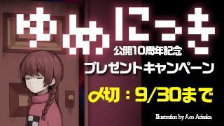 【『ゆめにっき』公開10周年記念】プレゼントキャンペーンを実施!