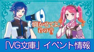 8/7創刊「VG文庫」イベント情報!