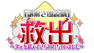 明日開催!【謎解き朗読劇「救出」~次元を超えてさらわれちゃいました~】