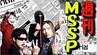 週刊MSSP#94 eoheohのペンタブで遊ぼう!等々
