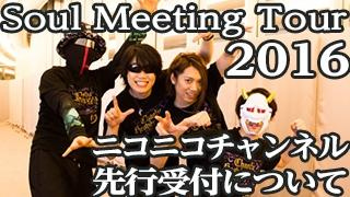 M.S.S Project 〜Soul Meeting Tour 2016〜 現在一般お申込みチケット発売中!
