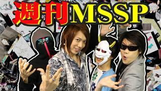 MSSP作4コママンガ10連発! 週刊MSSP#111