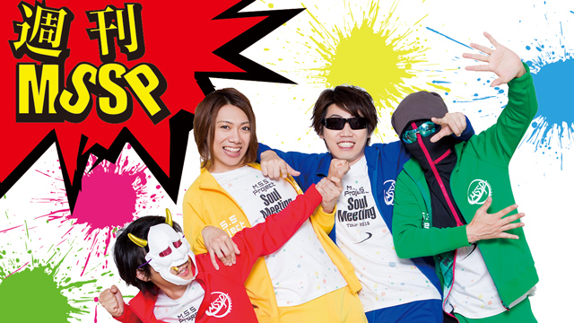 MSSP作4コママンガ10連発! 週刊MSSP#140